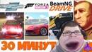 Смешные моменты с Булкиным 63 GTA IV BeamNG Drive NFS U2 FH 3