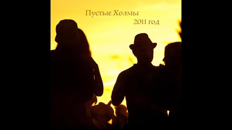 Пустые Холмы 2011. Фильм-победитель фестиваля Кино про Пустые Холмы