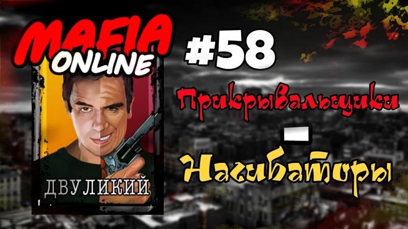 58 Мафия онлайн - Прикрывальщики - Нагибаторы!
