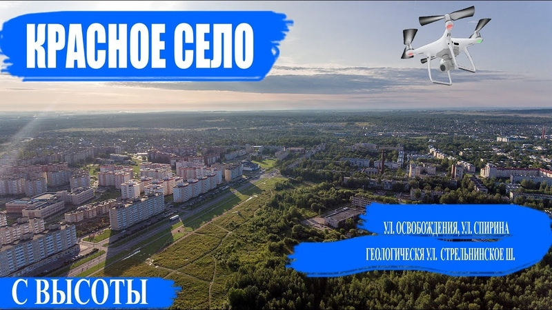 Красное Село с высоты. ул. освобождения, ул. Спирина, уд. Геологическая, DJI Phantom 4