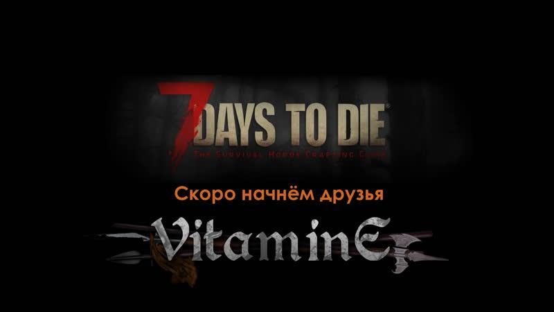 7 Days to Die - сервер ZomCon - Medieval Town - Средневековый город / Крайний дом и убранство улиц №64