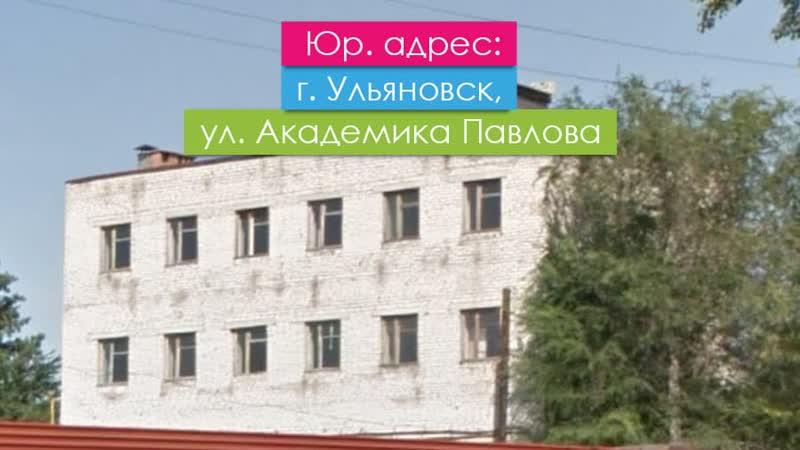 Юр. адрес г. Ульяновск, ул. Академика Павлова