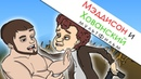 Мэддисон и Хованский - мультфильм