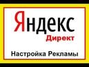Яндекс директ за 5 минут Настройка контекстной рекламы