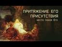 Притяжение Его присутствия Место покоя Его брат Роман Камчатка
