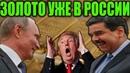 США запретили России вывозить золотой запас и нефть из Венесуэлы. Новости запада.