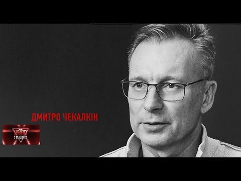 Дмитро Чекалкін, дипломат, блогер, у програмі HARD з Влащенко