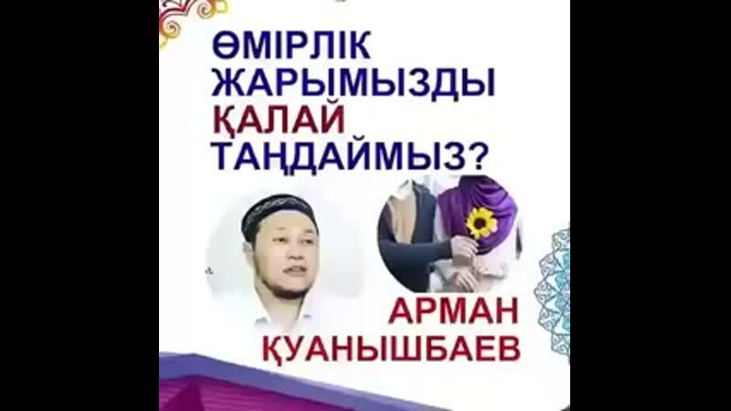 Өмірлік жарымызды қалай таңдаймыз Ұстаз Арман Қуанышбаев mp4