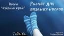 Расчёт для вязания носков