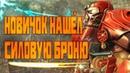 Fallout 76 ищем силовую броню рейдеров !новичок!Raider Power armor 15 lvl😎
