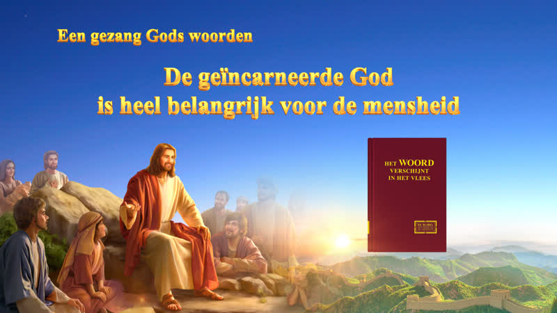 Gezang Gods woorden De geïncarneerde God is heel belangrijk voor de mensheid Gospel lied