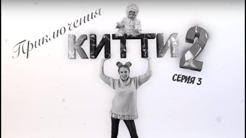 Приключения Китти. 2 сезон 3 серия. Раннее развитие. Кто должен воспитывать ребенка? Стриптиз