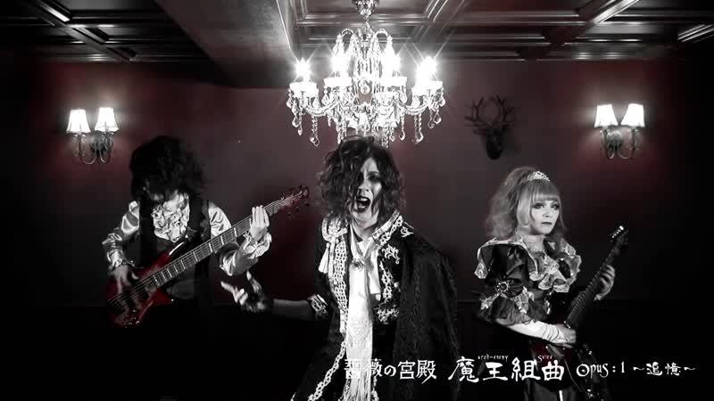 [jrokku] Rosen Palace (Bara no Kyuuden) - Maō kumikyoku op 1 〜 tsuioku 〜 (魔王組曲 op1 〜追憶〜)
