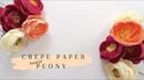 DIY | crepe paper flower - peony
