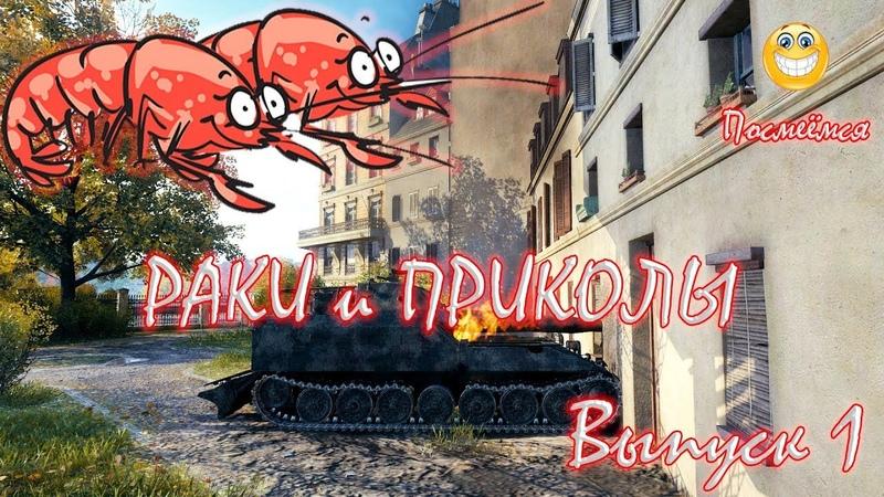 World of tanks Раки и приколы в игре