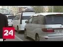 В Москве появился еще один международный автовокзал - нелегальный - Россия 24