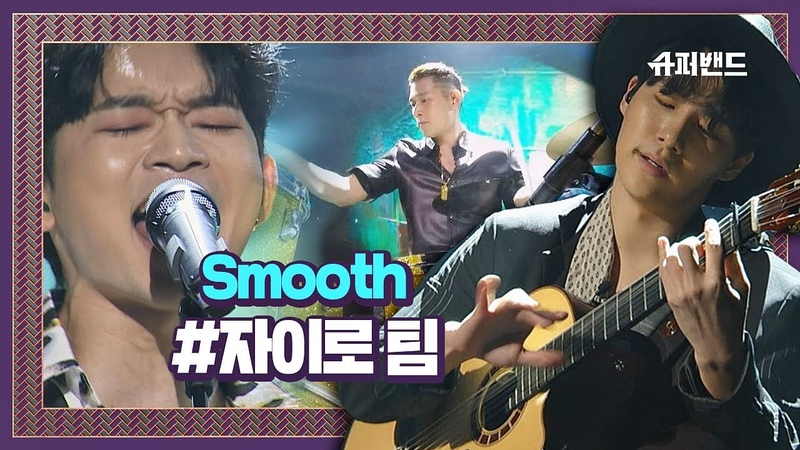 美친 기타 스킬 신의 손↗ 자이로 팀 ′Smooth′♬ #본선2라운드 슈퍼밴드 (SuperBand) 7회