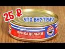 Что-то попалось? Обзорчик Фрикадельки рыбные за 25 рублей