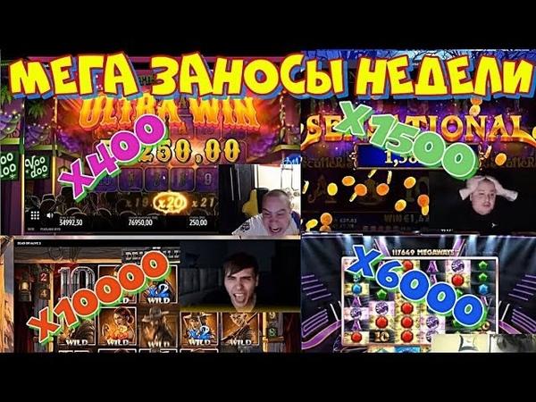 МЕГА ЗАНОСЫ НЕДЕЛИ В КАЗИНО! Dead or Alive 2 и другие слоты!