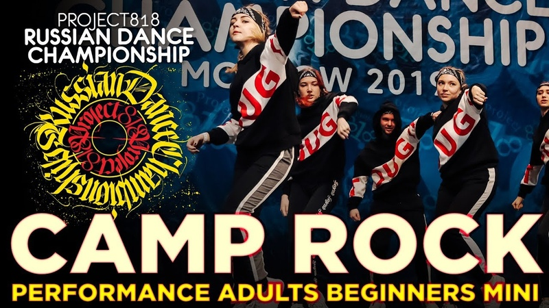 CAMP ROCK ★ PERFORMANCE ADULTS BEGINNERS MINI CREWS ★ RDC19 PROJECT818