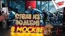 World War Z - СТЕНА ИЗ ЗОМБИ В МОСКВЕ! - ФИНАЛЬНАЯ СЕРИЯ НОВОГО LEFT 4 DEAD?