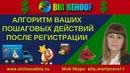 ОТЗЫВЫ О ПРОЕКТЕ BIGBEHOOF Алгоритм ваших пошаговых действий после регистрации в проекте