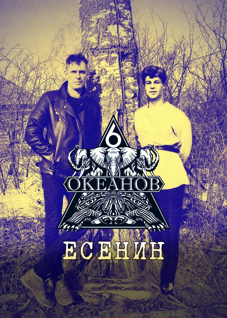 """Афиша СНЕГОВСКИЙ/""""Есенин"""" TOUR - 2019"""