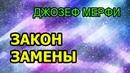 ДЖОЗЕФ МЕРФИ Закон замены