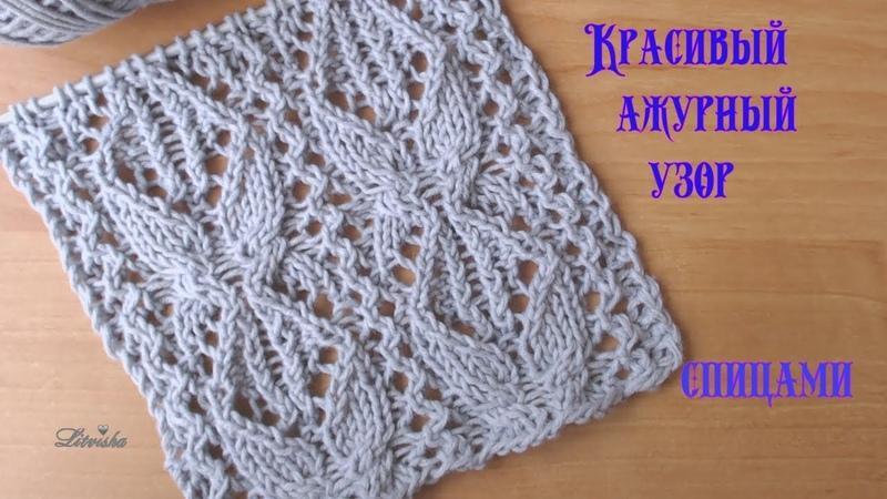 Вязание спицами.Красивый ажурный узор№069 Knitting .Beautiful openwork pattern