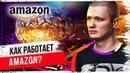 Как работает магазин Amazon Go Какие принципы Амазон можно внедрить в бизнесе
