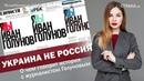 Украина не Россия. О чем говорит история с Голуновым