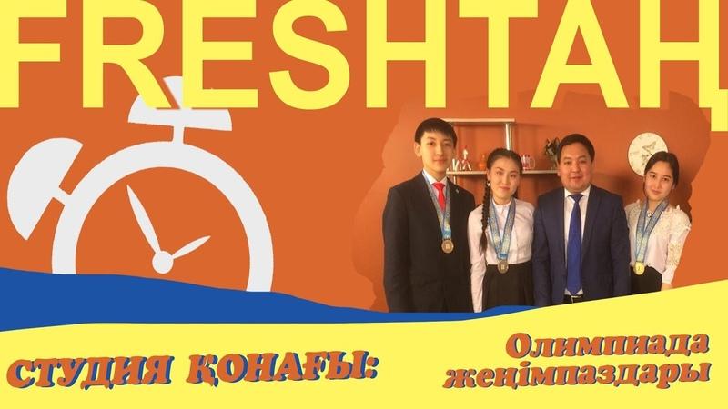 FreshTan. Студия қонағы. Олимпиада жеңімпаздары. 03.04.19