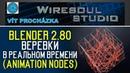 Blender 2 8 Веревки в реальном времени Realtime Rope Animation Nodes