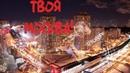 Бригадный Подряд - Твоя Москва СПб Космонавт 10.03.19г
