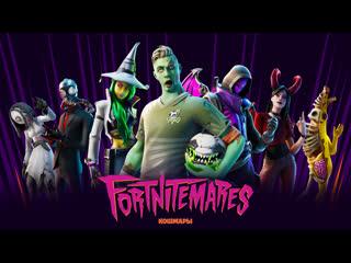 «fortnite кошмары» 2019 года видео игрового процесса