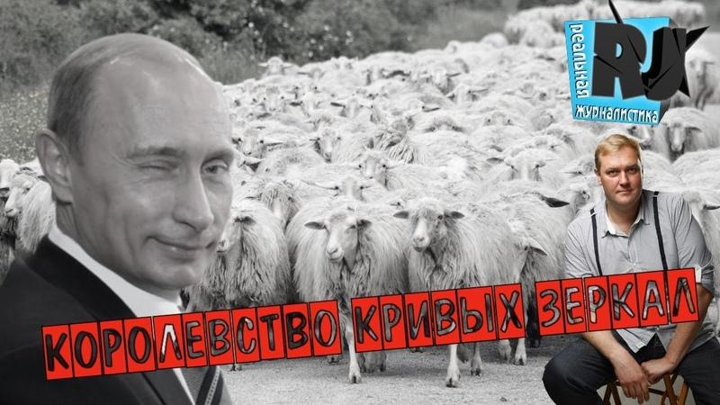 Королевство кривых зеркал крысиный король РОИССЯ ВПЕРДЕ