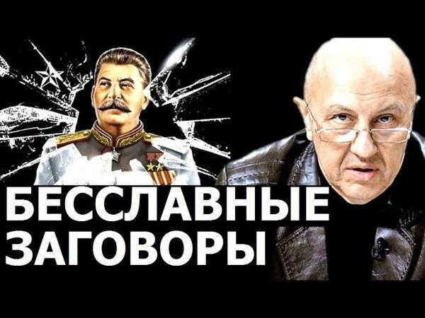 Люди которые бросали вызов Сталину. Андрей Фурсов.