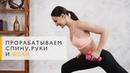 Тренировка на «верх»: укрепляем спину и руки избавляемся от боков [Workout | Будь в форме]