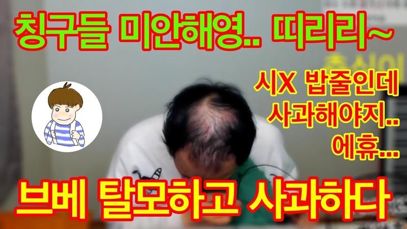 브베 도네이션 모음 27 어제자 극대노 탈모하고 사과하다