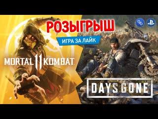 Розыгрыш mortal kombat 11 и days gone на выбор (совместно с myplaystation)