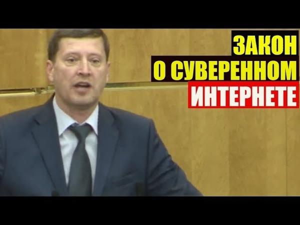 Закон о Суверенном Интернете 3ч. ОППОЗИЦИЯ ПРОТИВ! ГД 17.04.2019