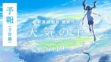 映画『天気の子』予報(予告篇)