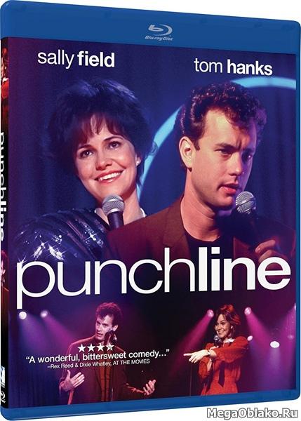 Изюминка / Punchline (1988/BDRip/HDRip)
