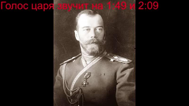 Николай II (голос государя на параде) 1:49 2:09