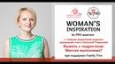 Woman's Inspiration by «PRO Мамское» запись встречи с Натальей Родиковой «Выжить с подростком...»