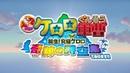 超劇場版 ケロロ軍曹5 誕生! 究極ケロロ 奇跡の時空島 であります!! Keroro Gunsou the