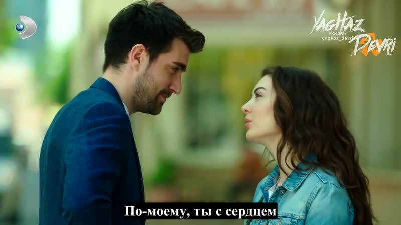 Любовь напоказ 1 серия Знакомство Айше и Керема