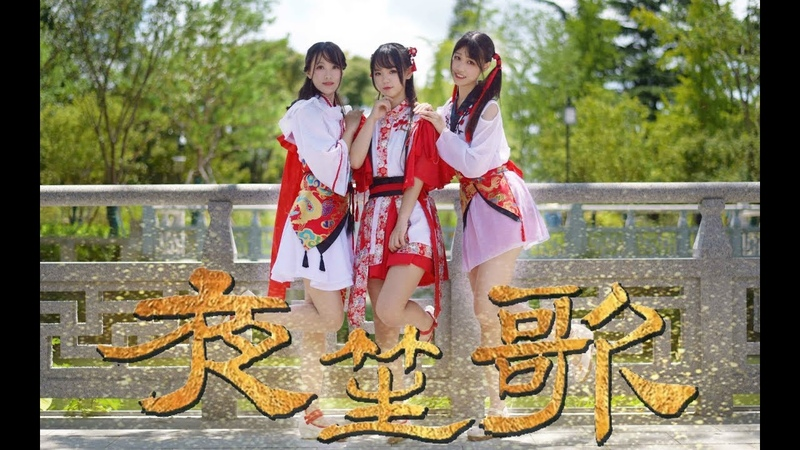 ♥【Múa Trung Quốc】Dạ Sanh Ca ✿【Truyền Nhiễm Nguyên】|【传染源】SING 夜笙歌❤