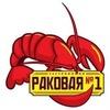 Раковая №1 Новороссийск-раки|рыба|морепр|доставк