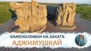 Таврида 4K: Аджимушкайскія каменоломни на закатѣ